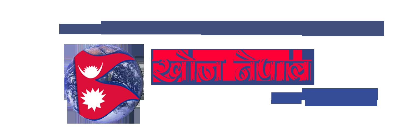 खोज नेपाल अनलाईन खबर